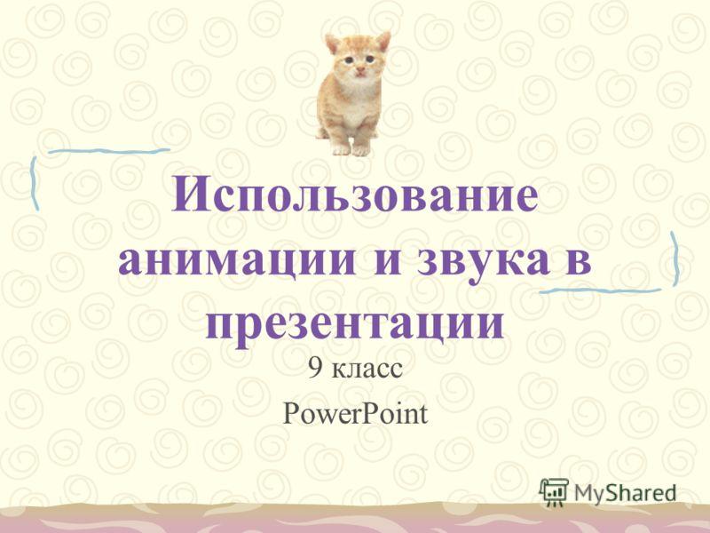 Анимационные Презентации Powerpoint