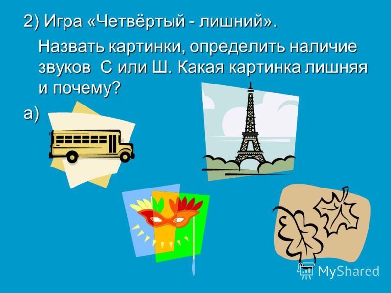 Дифференциация в словах. Дифференциация в словах. 1)Логопед называет слова со звуком с или ш (шум, сын, шаг, мышь, нос, пояс, душ и др.) Услышав заданный звук и определив его, ребёнок повторяет слово, показывая соответствующую схему: или. Услышав зад