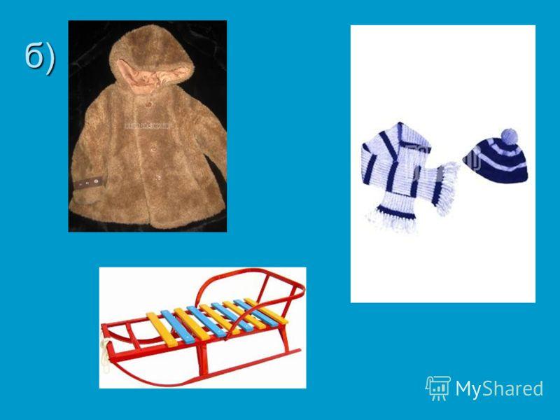 2) Игра «Четвёртый - лишний». Назвать картинки, определить наличие звуков С или Ш. Какая картинка лишняя и почему? Назвать картинки, определить наличие звуков С или Ш. Какая картинка лишняя и почему?а)