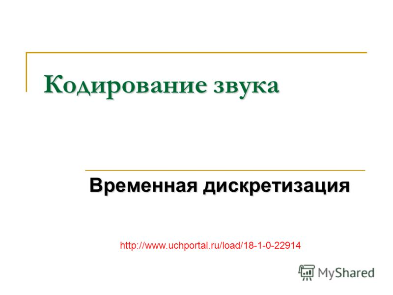 Кодирование звука Временная дискретизация http://www.uchportal.ru/load/18-1-0-22914