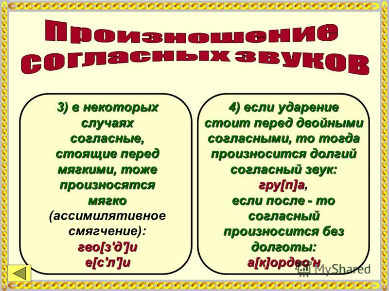 3) в некоторых случаях согласные, стоящие перед мягкими, тоже произносятся мягко гво[з'д']и е[с'л']и 3) в некоторых случаях согласные, стоящие перед мягкими, тоже произносятся мягко (ассимилятивное смягчение): гво[з'д']и е[с'л']и 4) если ударение сто