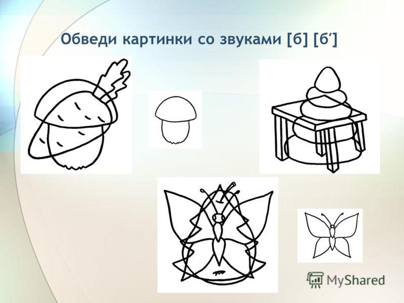 Обведи картинки со звуками [б] [б]