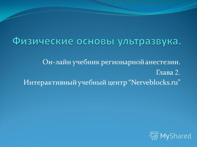 Он-лайн учебник регионарной анестезии. Глава 2. Интерактивный учебный центр Nerveblocks.ru