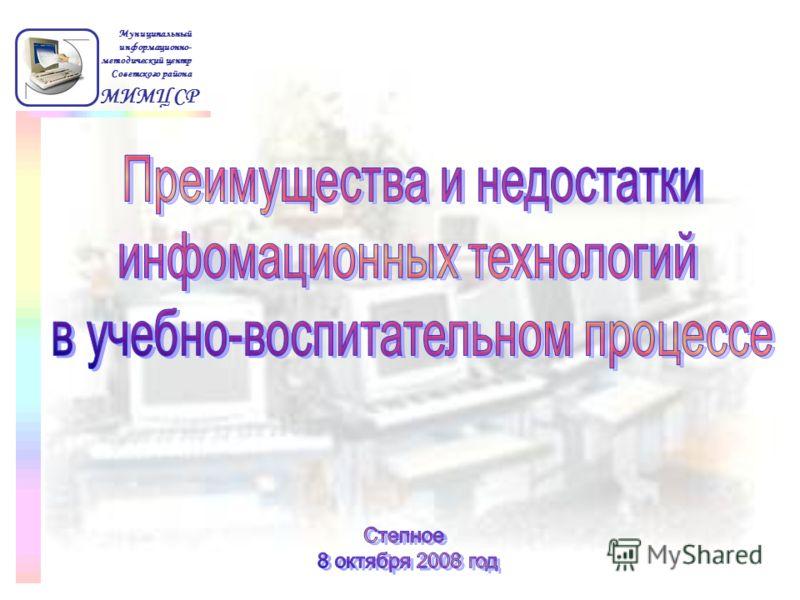 МИМЦ СР Муниципальный информационно- методический центр Советского района