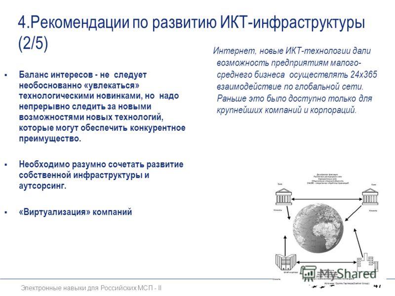 Электронные навыки для Российских МСП - II 47 4.Рекомендации по развитию ИКТ-инфраструктуры (2/5) Баланс интересов - не следует необоснованно «увлекаться» технологическими новинками, но надо непрерывно следить за новыми возможностями новых технологий