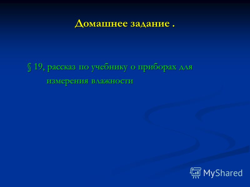 Домашнее задание. § 19, рассказ по учебнику о приборах для § 19, рассказ по учебнику о приборах для измерения влажности измерения влажности