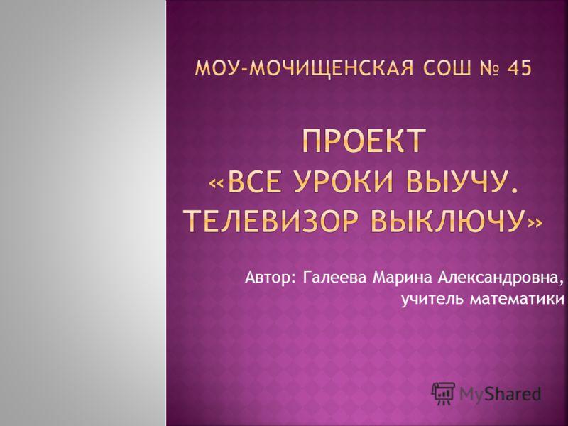 Автор: Галеева Марина Александровна, учитель математики