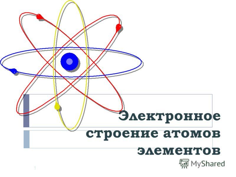 Электронное строение атомов