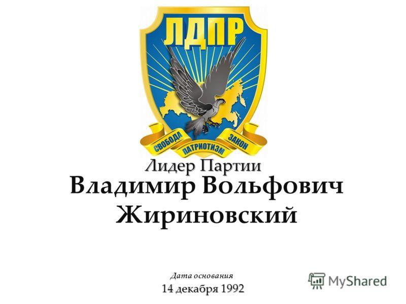 Лидер Партии 14 декабря 1992 Владимир Вольфович Жириновский Дата основания: