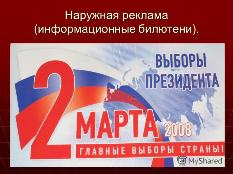 Наружная реклама (информационные билютени).