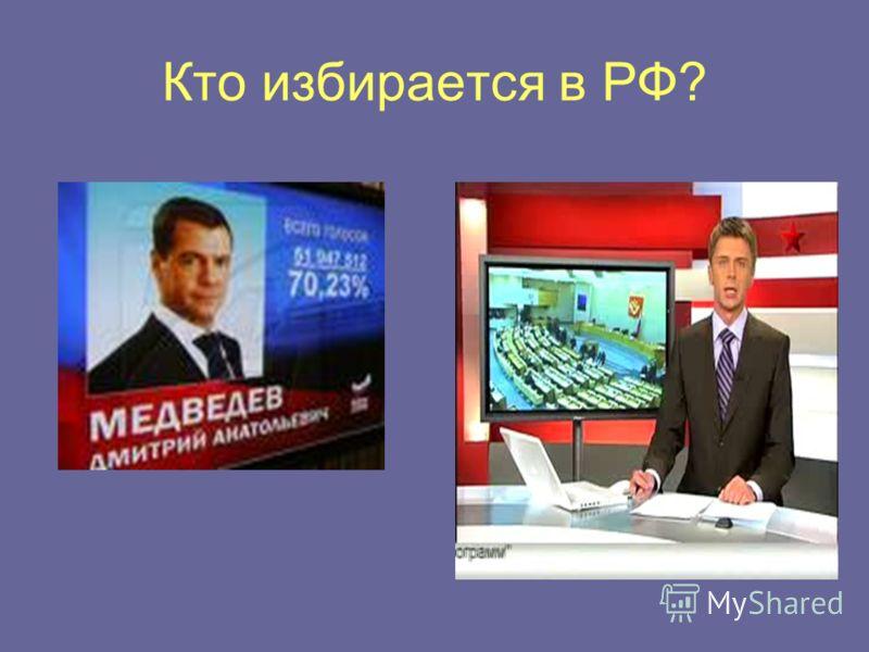 Кто избирается в РФ?