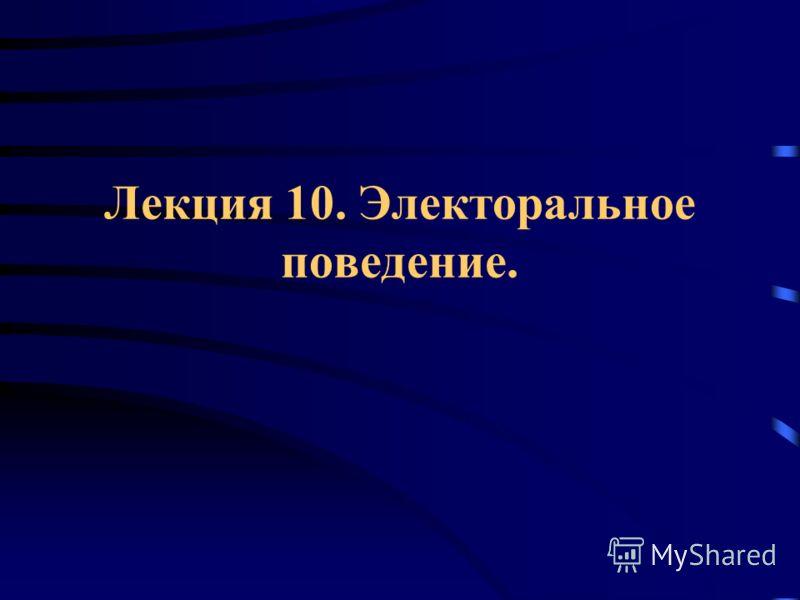 Лекция 10. Электоральное поведение.