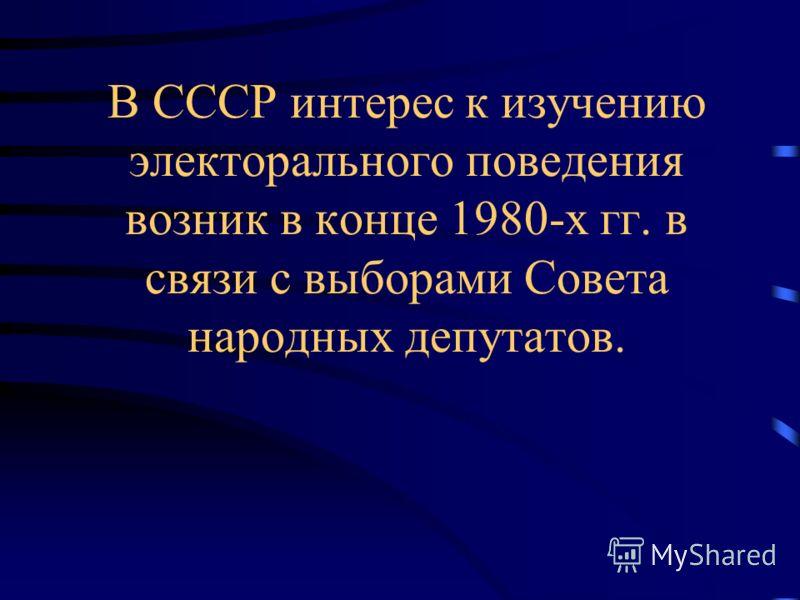 В СССР интерес к изучению электорального поведения возник в конце 1980-х гг. в связи с выборами Совета народных депутатов.