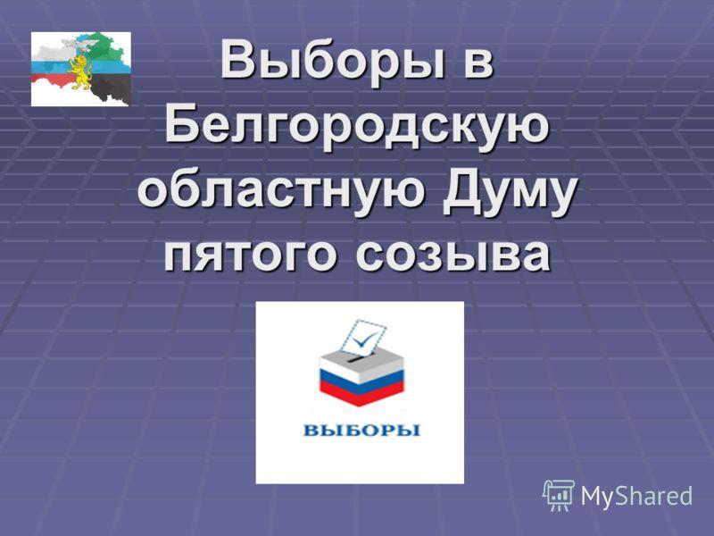 Выборы в Белгородскую областную Думу пятого созыва