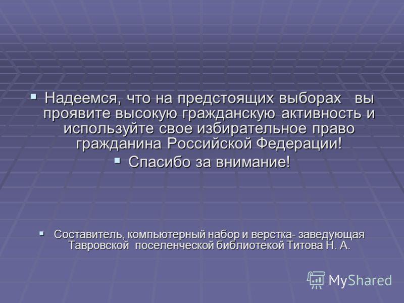 Надеемся, что на предстоящих выборах вы проявите высокую гражданскую активность и используйте свое избирательное право гражданина Российской Федерации! Надеемся, что на предстоящих выборах вы проявите высокую гражданскую активность и используйте свое