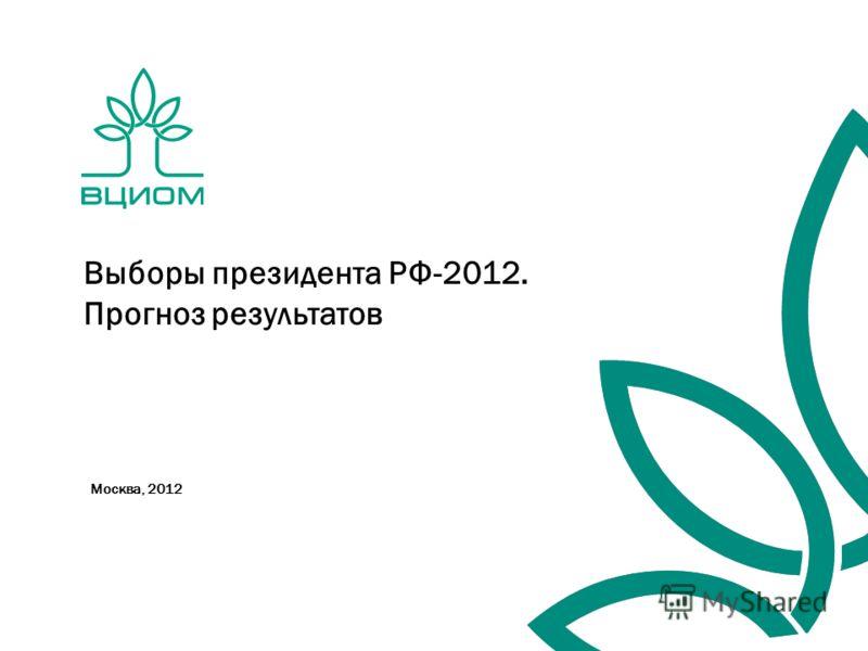 Москва, 2012 Выборы президента РФ-2012. Прогноз результатов