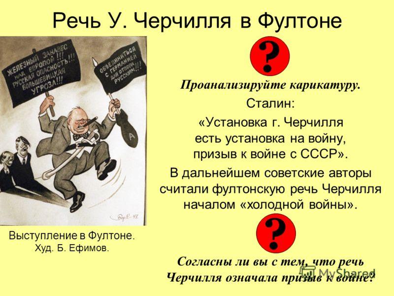 Речь У. Черчилля в Фултоне Проанализируйте карикатуру. Сталин: «Установка г. Черчилля есть установка на войну, призыв к войне с СССР». В дальнейшем советские авторы считали фултонскую речь Черчилля началом «холодной войны». Согласны ли вы с тем, что