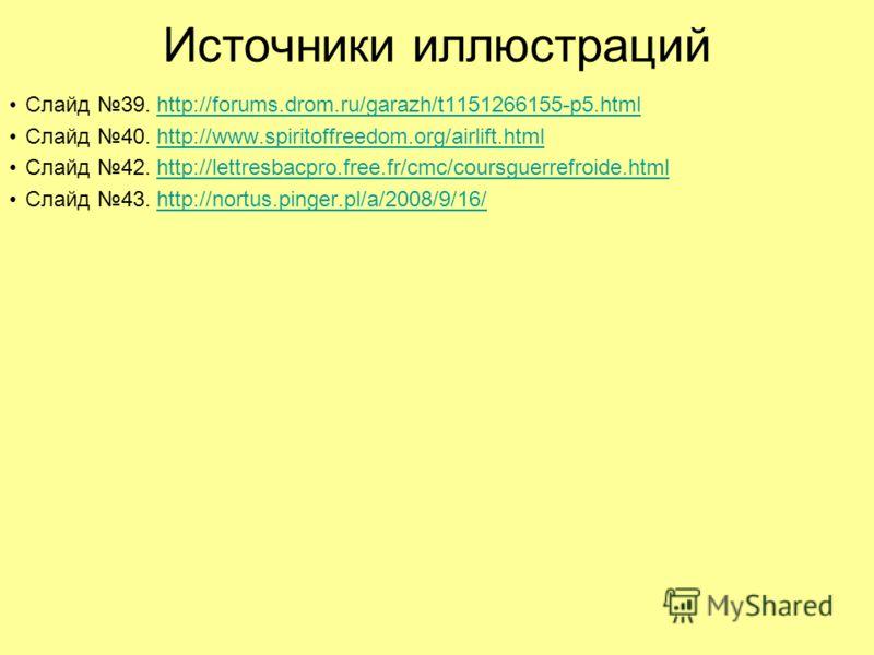 Источники иллюстраций Слайд 39. http://forums.drom.ru/garazh/t1151266155-p5.htmlhttp://forums.drom.ru/garazh/t1151266155-p5.html Слайд 40. http://www.spiritoffreedom.org/airlift.htmlhttp://www.spiritoffreedom.org/airlift.html Слайд 42. http://lettres