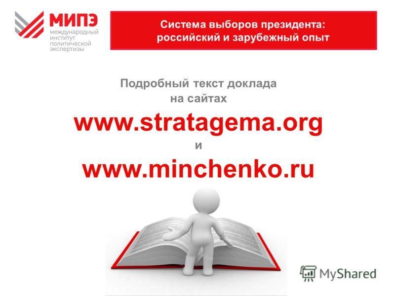 Система выборов президента: российский и зарубежный опыт Подробный текст доклада на сайтах www.stratagema.org и www.minchenko.ru