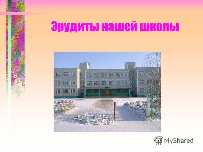 Эрудиты нашей школы