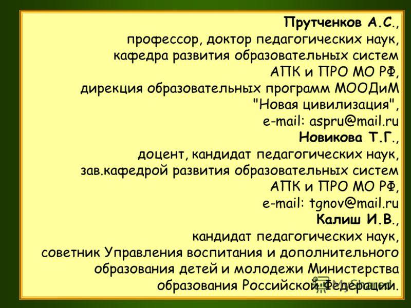 Прутченков А.С., профессор, доктор педагогических наук, кафедра развития образовательных систем АПК и ПРО МО РФ, дирекция образовательных программ МООДиМ