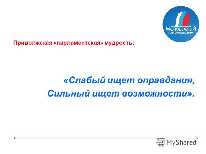 Приволжская «парламентская» мудрость: «Слабый ищет оправдания, Сильный ищет возможности».