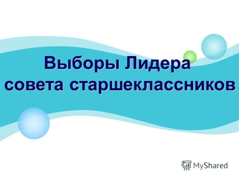Выборы Лидера совета старшеклассников