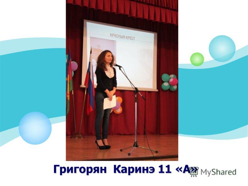 Григорян Каринэ 11 «А»