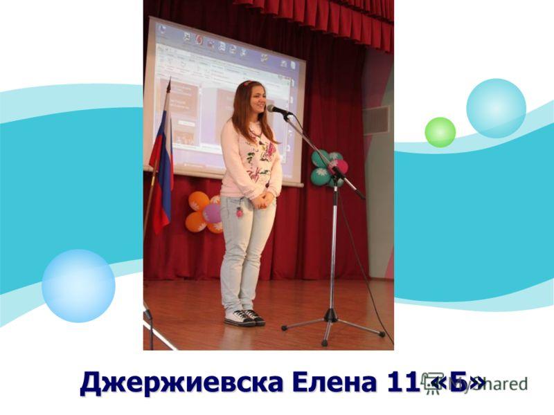 Джержиевска Елена 11 «Б»