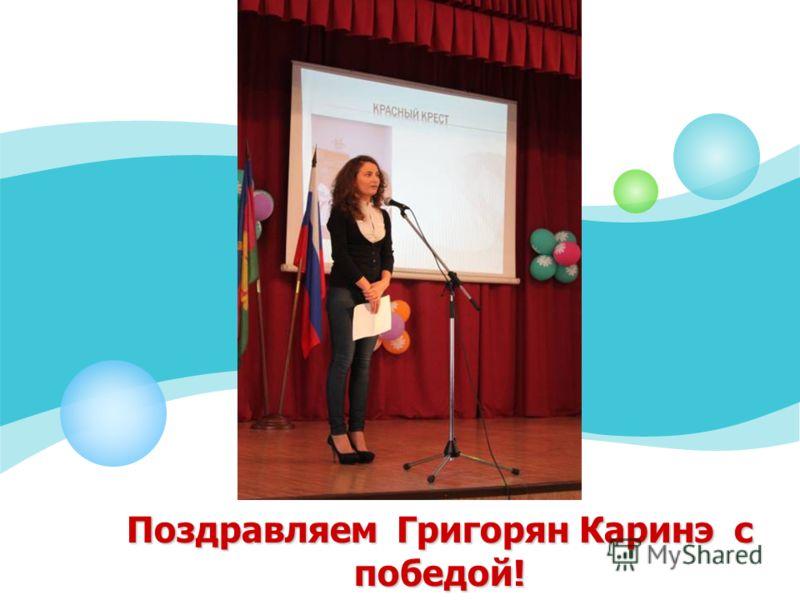 Поздравляем Григорян Каринэ с победой!