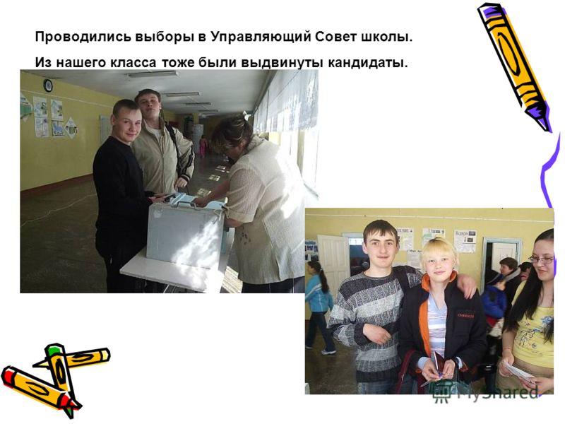 Проводились выборы в Управляющий Совет школы. Из нашего класса тоже были выдвинуты кандидаты.