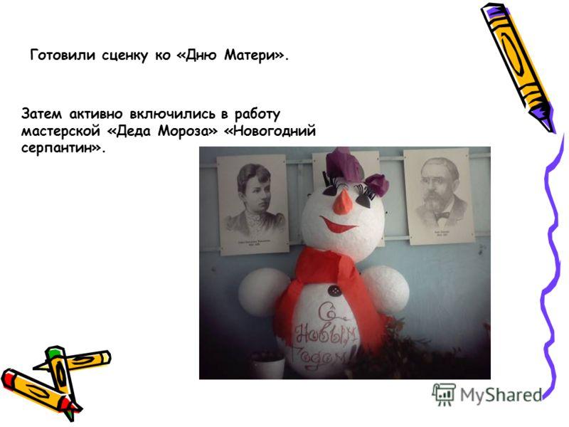 Готовили сценку ко «Дню Матери». Затем активно включились в работу мастерской «Деда Мороза» «Новогодний серпантин».