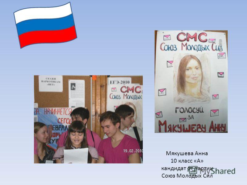 Мякушева Анна 10 класс «А» кандидат от партии Союз Молодых Сил