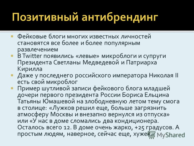 Фейковые блоги многих известных личностей становятся все более и более популярным развлечением В Twitter появились «левые» микроблоги и супруги Президента Светланы Медведевой и Патриарха Кирилла Даже у последнего российского императора Николая II ест