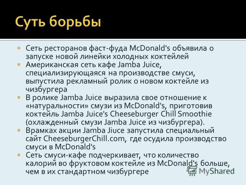 Сеть ресторанов фаст-фуда McDonald's объявила о запуске новой линейки холодных коктейлей Американская сеть кафе Jamba Juice, специализирующаяся на производстве смуси, выпустила рекламный ролик о новом коктейле из чизбургера В ролике Jamba Juice выраз