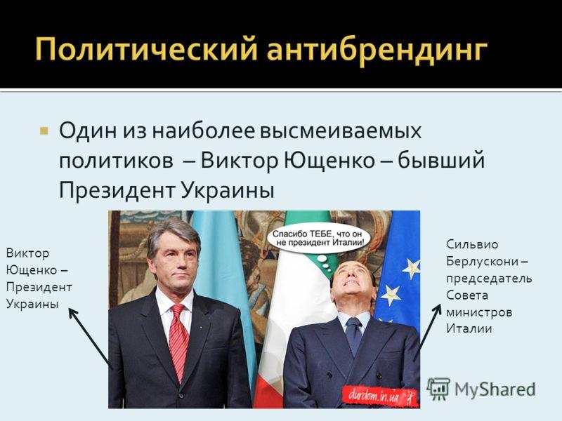 Один из наиболее высмеиваемых политиков – Виктор Ющенко – бывший Президент Украины Сильвио Берлускони – председатель Совета министров Италии Виктор Ющенко – Президент Украины