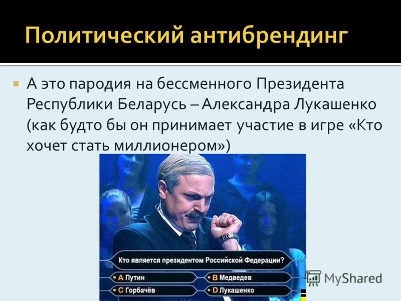 А это пародия на бессменного Президента Республики Беларусь – Александра Лукашенко (как будто бы он принимает участие в игре «Кто хочет стать миллионером»)