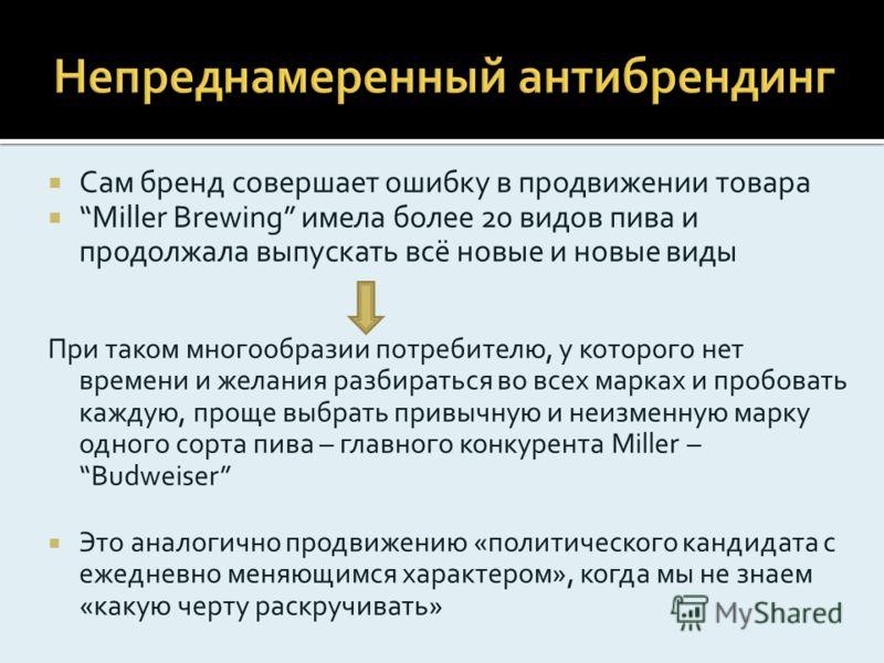 Сам бренд совершает ошибку в продвижении товара Miller Brewing имела более 20 видов пива и продолжала выпускать всё новые и новые виды При таком многообразии потребителю, у которого нет времени и желания разбираться во всех марках и пробовать каждую,
