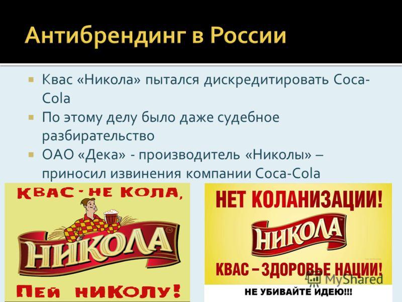Квас «Никола» пытался дискредитировать Coca- Cola По этому делу было даже судебное разбирательство ОАО «Дека» - производитель «Николы» – приносил извинения компании Coca-Cola