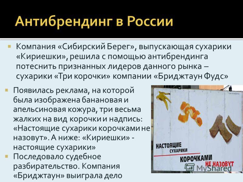 Компания «Сибирский Берег», выпускающая сухарики «Кириешки», решила с помощью антибрендинга потеснить признанных лидеров данного рынка – сухарики «Три корочки» компании «Бриджтаун Фудс» Появилась реклама, на которой была изображена банановая и апельс