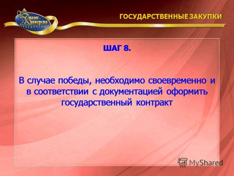В случае победы, необходимо своевременно и в соответствии с документацией оформить государственный контракт ГОСУДАРСТВЕННЫЕ ЗАКУПКИ ШАГ 8.