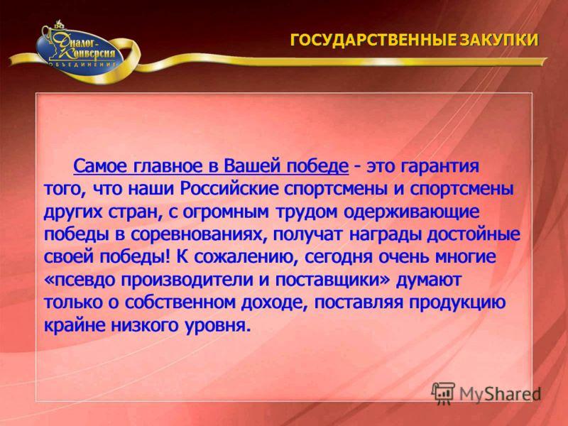 Самое главное в Вашей победе - это гарантия того, что наши Российские спортсмены и спортсмены других стран, с огромным трудом одерживающие победы в соревнованиях, получат награды достойные своей победы! К сожалению, сегодня очень многие «псевдо произ