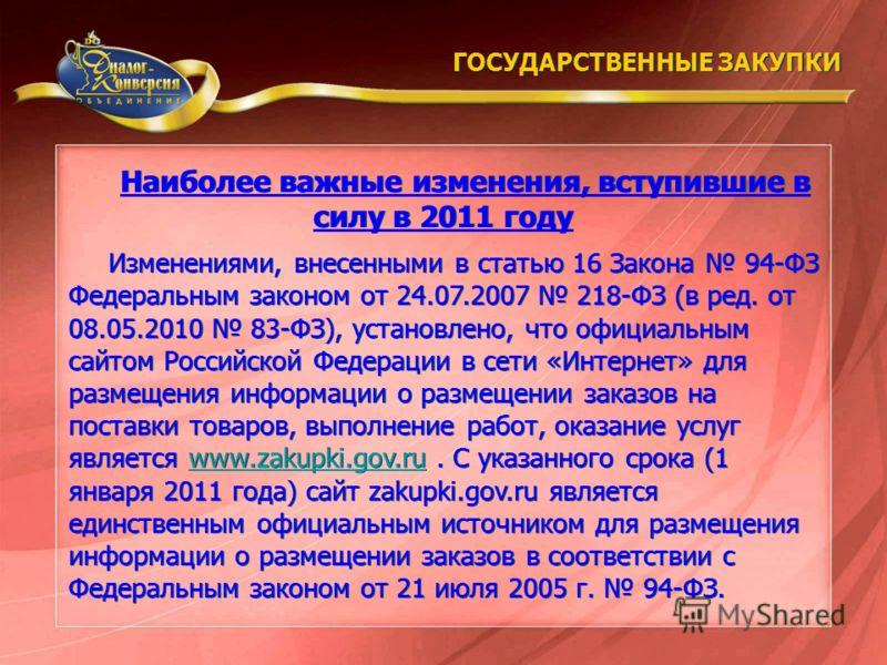 Изменениями, внесенными в статью 16 Закона 94-ФЗ Федеральным законом от 24.07.2007 218-ФЗ (в ред. от 08.05.2010 83-ФЗ), установлено, что официальным сайтом Российской Федерации в сети «Интернет» для размещения информации о размещении заказов на поста