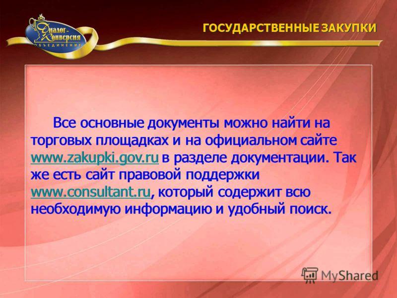Все основные документы можно найти на торговых площадках и на официальном сайте www.zakupki.gov.ru в разделе документации. Так же есть сайт правовой поддержки www.consultant.ru, который содержит всю необходимую информацию и удобный поиск. www.zakupki