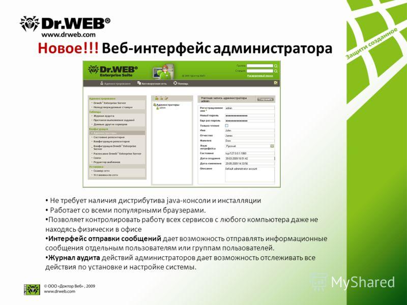 Новое!!! Веб-интерфейс админиcтратора Не требует наличия дистрибутива java-консоли и инсталляции Работает со всеми популярными браузерами. Позволяет контролировать работу всех сервисов с любого компьютера даже не находясь физически в офисе Интерфейс