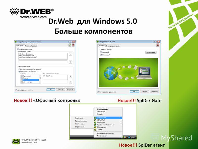 Dr.Web для Windows 5.0 Больше компонентов Новое!!! SpIDer агент Новое!!! «Офисный контроль» Новое!!! SpIDer Gate
