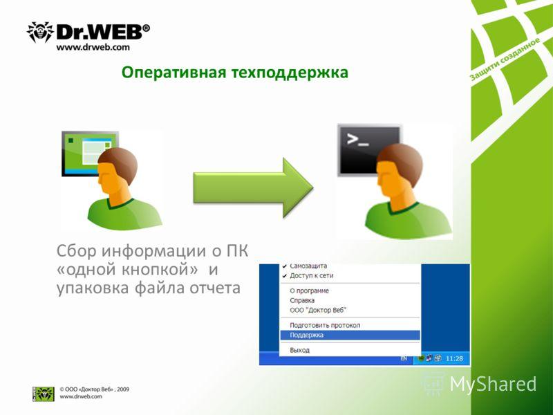 Оперативная техподдержка Сбор информации о ПК «одной кнопкой» и упаковка файла отчета