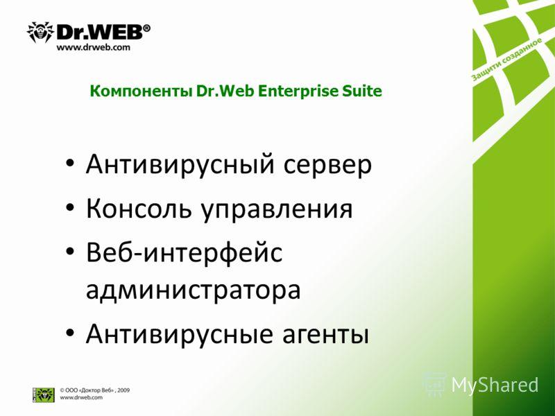 Компоненты Dr.Web Enterprise Suite Антивирусный сервер Консоль управления Веб-интерфейс администратора Антивирусные агенты