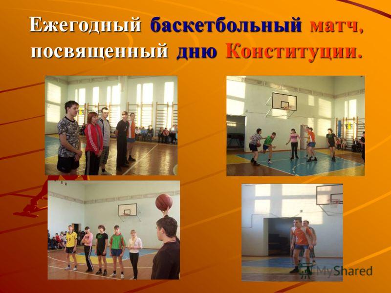 Ежегодный баскетбольный матч, посвященный дню Конституции.