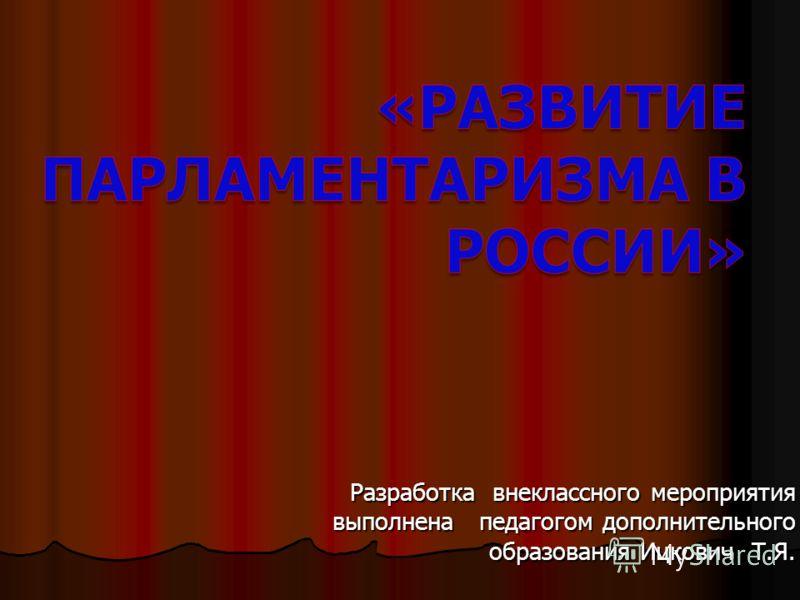 Разработка внеклассного мероприятия выполнена педагогом дополнительного образования Ицкович Т.Я.